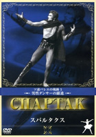 spartacus_dvd1