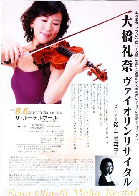rena_recital